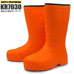 KITA KR-7030 柔らかいEVA安全ラバーブーツ 【オレンジ】 超軽量素材を使用した樹脂先芯入安全長靴です。 作業長靴 安全長靴 ゴム長靴 ★レビュー記入プレゼント対象商品★