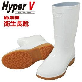日進ゴム Hyper V #4000 衛生長靴 厨房や食品加工工場に最適な作業安全性と快適性を追求した衛生長靴です。 作業長靴 ゴム長靴 耐油長靴 衛生長靴 ★レビュー記入プレゼント対象商品★