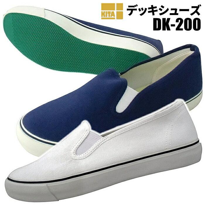 KITA DK-200 デッキシューズ 定番のデッキシューズです。室内履きやちょい履きに最適です。 デッキシューズ 布靴 作業靴 ★レビュー記入プレゼント対象商品★