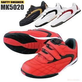KITA MK-5020 セーフティスニーカー 超軽量タイプ&幅広4Eで履きやすいセーフティースニーカーです。 セーフティースニーカー 安全スニーカー 安全靴 ★レビュー記入プレゼント対象商品★