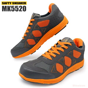KITA MG-5520 セーフティスニーカー 【オレンジ】 ビッグメッシュ採用で通気性にも優れたセーフティースニーカーです。 セーフティースニーカー 安全スニーカー 安全靴 ★レビュー記入プ