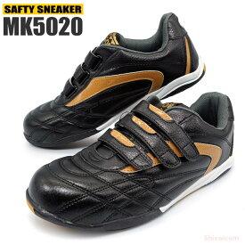 KITA MK-5020 セーフティスニーカー 【ブラック×ゴールド】 超軽量タイプ&幅広4Eで履きやすいセーフティースニーカーです。 セーフティースニーカー 安全スニーカー 安全靴 ★レビュー記入プレゼント対象商品★