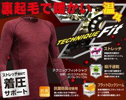 裏起毛で暖かいハイネックシャツです。KITANo.6210テクニックフィットシャツ(裏起毛)防寒インナー防寒シャツ★レビュー記入プレゼント対象商品★