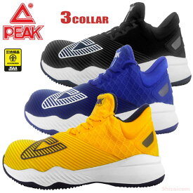 PEAK BAS-4507 セーフティースニーカー 【25.0cm〜28.0cm】 NBAバスケットボールプレイヤーが愛用しているブランドPEAKのセーフティーシューズ! 安全スニーカー 安全靴 rev