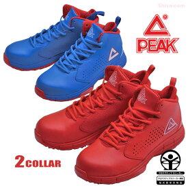 PEAK SAFTY BAS-4509 セーフティースニーカー 【25.0cm〜28.0cm】 NBAバスケットボールプレイヤーが愛用しているブランドPEAKのセーフティーシューズ! JSAA A種認定品 安全スニーカー 安全靴 rev