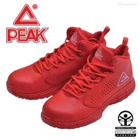 PEAK SAFTY BAS-4509 セーフティースニーカー 【レッド】【25.0cm〜28.0cm】 NBAバスケットボールプレイヤーが愛用しているブランドPEAKのセーフティーシューズ! JSAA A種認定品 安全スニーカー 安全靴 rev
