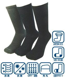 銀マジック抗菌消臭銀イオン靴下先丸ソックス3足組男性用No.320時間がたってもニオイとムレが気になりにくい人気の銀マジックソックスです。靴下スニーカーソックスPAXASIAN★レビュー記入プレゼント対象商品★