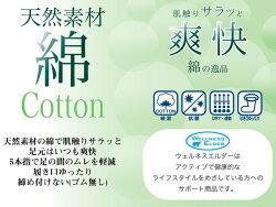 天然素材綿