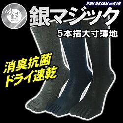 銀マジック抗菌消臭5本指銀イオン靴下大きめサイズ3足組男性用No.815時間がたってもニオイとムレが気になりにくい人気の銀マジックソックスです。靴下ソックスカラーアソートPAXASIAN★レビュー記入プレゼント対象商品★
