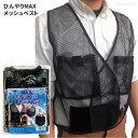 ひんやりMAX 4ポケット付きメッシュベストブラック 作業服のインナー、野外作業やアウトドアに最適なメッシュベスト…