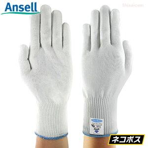 ★ネコポス配送専用★ Ansell No.74-045 ポーラベア ライトウェイト 【1双入】 スペクトラ繊維と特殊ファイバーを織り込んだ耐切創手袋です。EU規格切創試験レベル4 耐切創手袋 防刃手袋