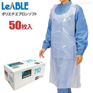 LeABLE No.710 ポリエチエプロン ソフト 【50枚入】 薄くて軽くてしなやか、汚れたら使い切りできる手軽なエプロンです。 使い切りエプロン 袖なしタイプ 使い捨てエプロン 衛生エプロン ★