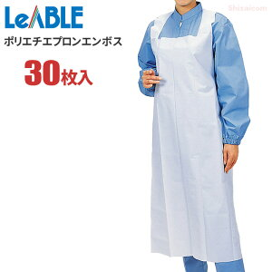 LeABLE No.730 ポリエチエプロン エンボス 【30枚入】 油・洗剤に強い、サラリとした感触で快適な着用感の軽量エプロンです。 衛生エプロン 使い切りエプロン 使い捨てエプロン ★レビュー