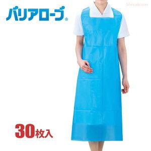 LeABLE No.2962 エンボスエプロン厚手 PE 【ブルー】【30枚入】 袖なしタイプのポリエチレン製使い切りエプロンです。 衛生エプロン 使い捨てエプロン ★レビュー記入プレゼント対象商品★