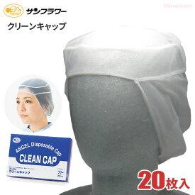 サンフラワー No.810 クリーンキャップ 【20枚入】 毛髪などの落下防止を強化するインナー用のキャップです。 衛生帽子 インナーキャップ ★レビュー記入プレゼント対象商品★