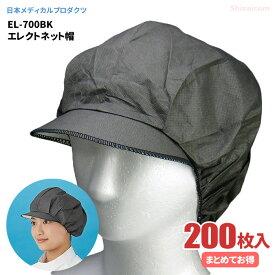 ★送料無料★ 日本メディカルプロダクツ EL-700BK エレクトネット帽 ブラック 【200枚入/ケース】 帯電荷のパワーで毛髪を強力キャッチする衛生キャップです。 衛生帽子 衛生キャップ