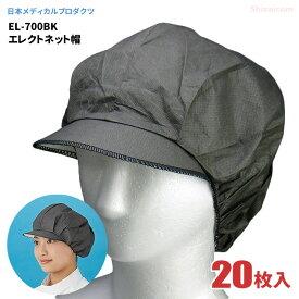 ★送料無料★ 日本メディカルプロダクツ EL-700BK エレクトネット帽 ブラック 【20枚入/袋】 帯電荷のパワーで毛髪を強力キャッチする衛生キャップです。 衛生帽子 衛生キャップ ★レビュー記入プレゼント対象商品★