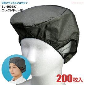 ★送料無料★ 日本メディカルプロダクツ EL-400BK エレクトネット帽 ブラック 【200枚入/ケース】 帯電荷のパワーで毛髪を強力キャッチする衛生キャップです。 衛生帽子 衛生キャップ