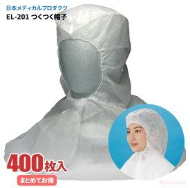 ★送料無料★ 日本メディカルプロダクツ EL-201 つくつく帽子 【400枚入/ケース】 帯電荷のパワーで毛髪を強力キャッチする衛生キャップです。 衛生帽子 衛生キャップ