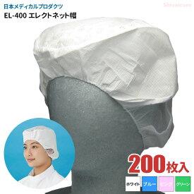 ★送料無料★ 日本メディカルプロダクツ EL-400 エレクトネット帽 【200枚入/ケース】 帯電荷のパワーで毛髪を強力キャッチする衛生キャップです。 衛生帽子 衛生キャップ