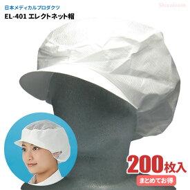 ★送料無料★ 日本メディカルプロダクツ EL-401 エレクトネット帽 【200枚入/ケース】 毛髪などの落下を防止する衛生キャップです。 衛生帽子 衛生キャップ
