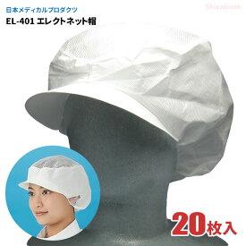 ★送料無料★ 日本メディカルプロダクツ EL-401 エレクトネット帽 【20枚入】 毛髪などの落下を防止する衛生キャップです。 衛生帽子 衛生キャップ ★レビュー記入プレゼント対象商品★