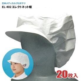 ★送料無料★ 日本メディカルプロダクツ EL-402 エレクトネット帽 【20枚入】 帯電荷のパワーで毛髪を強力キャッチする衛生キャップです。 衛生帽子 衛生キャップ ★レビュー記入プレゼント対象商品★