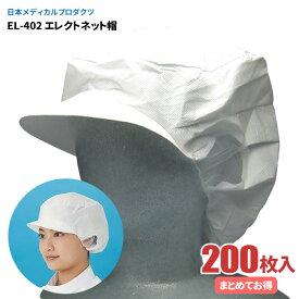 ★送料無料★ 日本メディカルプロダクツ EL-402 エレクトネット帽 【200枚入/ケース】 帯電荷のパワーで毛髪を強力キャッチする衛生キャップです。 衛生帽子 衛生キャップ