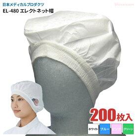★送料無料★ 日本メディカルプロダクツ EL-480 エレクトネット帽 【200枚入/ケース】 帯電荷のパワーで毛髪を強力キャッチする衛生キャップです。 衛生帽子 衛生キャップ