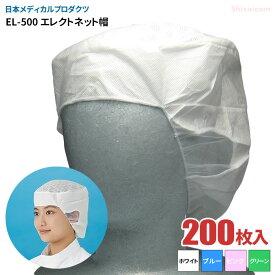 ★送料無料★ 日本メディカルプロダクツ EL-500 エレクトネット帽 【200枚入/ケース】 帯電荷のパワーで毛髪を強力キャッチする衛生キャップです。 衛生帽子 衛生キャップ