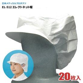 ★送料無料★ 日本メディカルプロダクツ EL-512 エレクトネット帽 【20枚入】 帯電荷のパワーで毛髪を強力キャッチする衛生キャップです。 衛生帽子 衛生キャップ ★レビュー記入プレゼント対象商品★