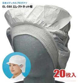 ★送料無料★ 日本メディカルプロダクツ EL-580 エレクトネット帽 【ホワイト】【20枚入】 帯電荷のパワーで毛髪を強力キャッチする衛生キャップです。 衛生帽子 衛生キャップ ★レビュー記入プレゼント対象商品★