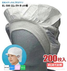 ★送料無料★ 日本メディカルプロダクツ EL-580 エレクトネット帽 【200枚入/ケース】 帯電荷のパワーで毛髪を強力キャッチする衛生キャップです。 衛生帽子 衛生キャップ