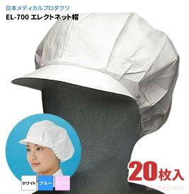 ★送料無料★ 日本メディカルプロダクツ EL-700 エレクトネット帽 【20枚入】 帯電荷のパワーで毛髪を強力キャッチする衛生キャップです。 衛生帽子 衛生キャップ ★レビュー記入プレゼント対象商品★