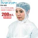 ★送料無料★ 日本フィットフード FHI-400 フィットインナー 【200枚入/ケース】 フードやキャップの中に装着すること…