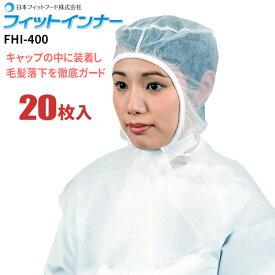 日本フィットフード FHI-400 フィットインナー 【20枚入】 フードやキャップの中に装着することで毛髪の落下を徹底ガード!衛生帽子 インナーキャップ 日本フィットフード ★レビュー記入プレゼント対象商品★