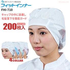 ★送料無料★ 日本フィットフード FHI-710 フィットインナー 【200枚入/ケース】 ホコリや毛髪を強力にキャッチする電石不織布を使用したインナーキャップです。 衛生帽子 インナーキャップ