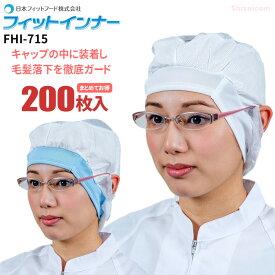 ★送料無料★ 日本フィットフード FHI-715 フィットインナー 【200枚入/ケース】 ホコリや毛髪を強力にキャッチする電石不織布を使用したインナーキャップです。 衛生帽子 インナーキャップ