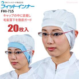 日本フィットフード FHI-715 フィットインナー 【20枚入】 ホコリや毛髪を強力にキャッチする電石不織布を使用したインナーキャップです。 衛生帽子 インナーキャップ ★レビュー記入プレゼント対象商品★