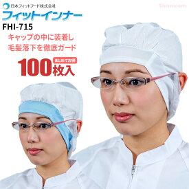 ★送料無料★ 日本フィットフード FHI-715 フィットインナー 【100枚入】 ホコリや毛髪を強力にキャッチする電石不織布を使用したインナーキャップです。 衛生帽子 インナーキャップ ★レビュー記入プレゼント対象商品★