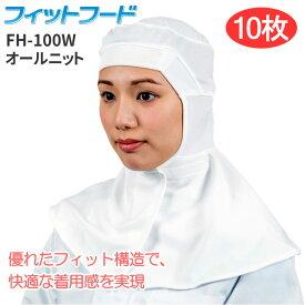 ★送料無料★ 日本フィットフード FH-100W フィットフード 【10枚入】 優れたフィット構造で快適な使用感!高い耐久性で経済的なオールニットタイプのフードです。 衛生帽子 衛生キャップ ★レビュー記入プレゼント対象商品★