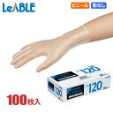【お一人様2個まで】 LeABLE No.120 ビニールノンパウダー 【100枚入】 感染防止・介護などに最適なビニール製使い捨…