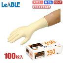 LeABLE No.350 ラテックスノンパウダーロング エンボス 【100枚入】 伸縮性に優れ、指先までフィット!天然ゴム製の使い捨て手袋です。 使い切り手袋 使い捨て手袋 ディスポ手袋 ゴム手袋