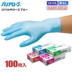 LeABLE No.2062 ニトリルPFエース ブルー 【100枚入】 油に強くて丈夫なニトリル製使い捨て手袋です。クリーン作業に適した粉無しタイプです。 粉なしタイプ 食品衛生法適合 使い切り手袋 使い捨て手袋 ディスポ手袋 ニトリル手袋 rev