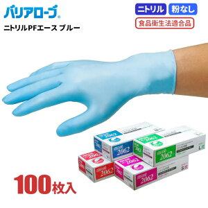 LeABLE No.2062 ニトリルPFエース ブルー 【100枚入】 油に強くて丈夫!粉無しタイプの使い捨て手袋です。 粉なし 食品衛生法適合 使い切り手袋 使い捨て手袋 ディスポ手袋 ニトリル手袋 rev