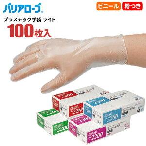 【お一人様2個まで】 LeABLE バリアローブ No.2200 ビニール手袋ライト 【100枚入】 薄くて丈夫、油や洗剤に強い使い捨てタイプのビニール手袋です。 使い捨て手袋 使い切り手袋 ビニール