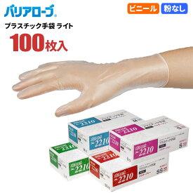 【お一人様2個まで】 LeABLE No.2210 バリアローブ プラスチック手袋ライト 【100枚入】 薄くて丈夫、油や洗剤に強い使い捨てタイプのビニール手袋です。 使い捨て手袋 使い切り手袋 ビニール手袋 ★レビュー記入プレゼント対象商品★