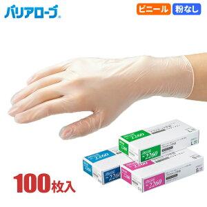 【お一人様1個まで】 LeABLE No.2260 バリアローブ プラスチック手袋 スーパーライト パウダーフリー 【100枚入】 超極薄で素手感覚で使える使い切り手袋手袋です。 使い切り手袋 ビニール手袋
