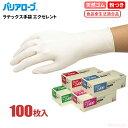 【お一人様2個まで】 LeABLE バリアローブ No.2400 ラテックス手袋 エクセレント 【100枚入】 伸縮性に優れ手にフィ…