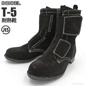 ★在庫処分特価★ ドンケル安全靴 T-5 耐熱靴 ブラック 【25.0〜27.5cm】 断熱効果に優れ、高温による劣化を防ぐ耐熱用マジック式安全靴です。 JIS規格品 耐熱靴 安全靴 作業靴